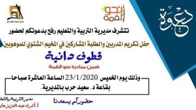 Photo of دعوة حفل المخيم الشتوي قطوفٌ دانية