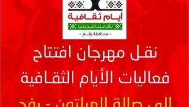 Photo of مهرجان رفح الثقافي والذي تعقده المديرية بالتعاون مع بلدية رفح