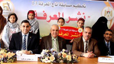 Photo of معرض صور تاج المعرفة 13 (نشر المعرفة)