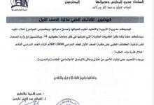 Photo of إعلان عن تأجيل الكشف الطبي